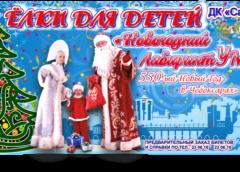 «Новогодний лабиринтУм»