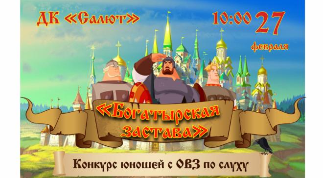 Конкурс «Богатырская застава — 2019»