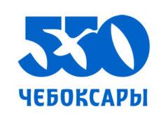 550 лет городу Чебоксары!