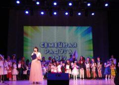 В ДК «Салют» состоялся праздник семейного творчества