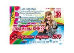 III Межрегиональный конкурс исполнителей авторских песен Людмилы Кинер