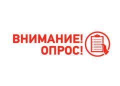 Анкета удовлетворенности потребителей качеством услуг, предоставляемых ДК «Салют»