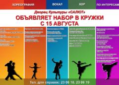 Набор в творческие коллективы ДК «Салют»