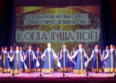 В ДК «Салют» состоялся зональный этап Республиканского фестиваля-конкурса народного творчества пожилых людей «Когда душа поет»