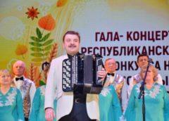 Гала-концерт фестиваля-конкурса народного творчества «Когда душа поет»