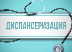 Всероссийская диспансеризация взрослого населения Российской Федерации