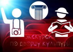 Видео-экскурсия по ДК «Салют»
