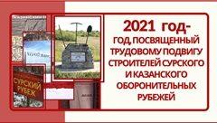 2021 год в Чувашской Республике — Год, посвященный трудовому подвигу строителей Сурского и Казанского оборонительных рубежей