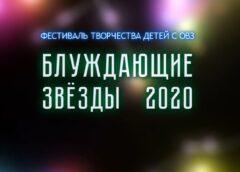 Онлайн фестиваль творчества «Блуждающие звезды»