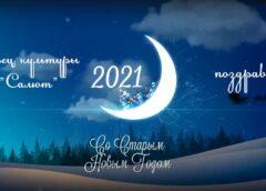 Видео-концерт «Добрый, старый Новый год»