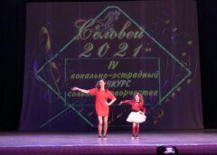 В ДК «Салют» состоялся IV вокально-эстрадный конкурс сольного творчества «Соловей – 2021»