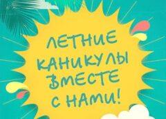 Летние каникулы!