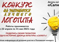 Объявляется конкурс на разработку лучшего логотипа Дворца культуры «Салют»
