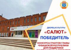 Проект Дворца культуры «Салют» cтал обладателем гранта Главы в номинации «Культура в новом формате»!