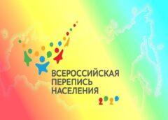 О проведении Всероссийской переписи населения на территории г. Чебоксары